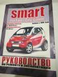Smart City, 2000 год, 210 000 руб.