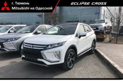 Тюмень Eclipse Cross 2018