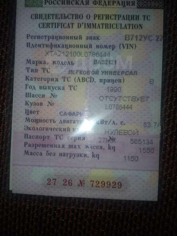 Лада 4x4 2121 Нива, 1990 год, 67 000 руб.
