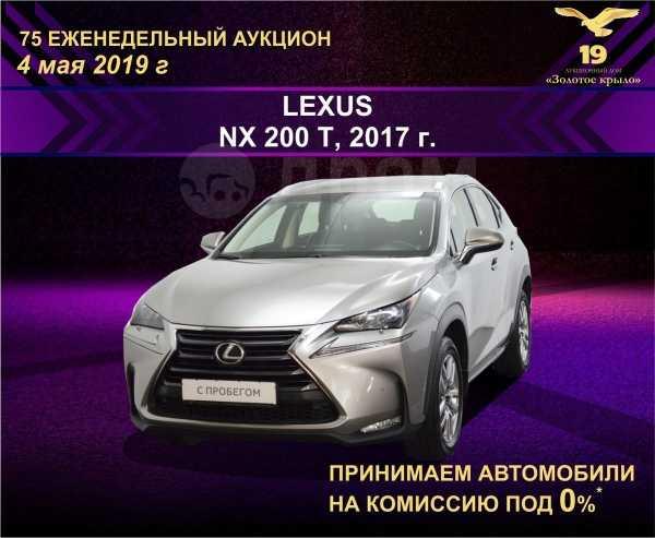 Lexus NX200t, 2017 год, 1 952 500 руб.