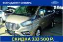 Ford Tourneo Custom, 2018 год, 2 260 000 руб.