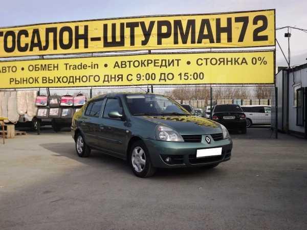 Renault Symbol, 2007 год, 252 888 руб.