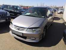 Улан-Удэ Honda Odyssey 2001