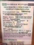 Лада Приора, 2012 год, 255 000 руб.