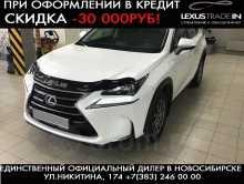 Новосибирск Lexus NX200 2015
