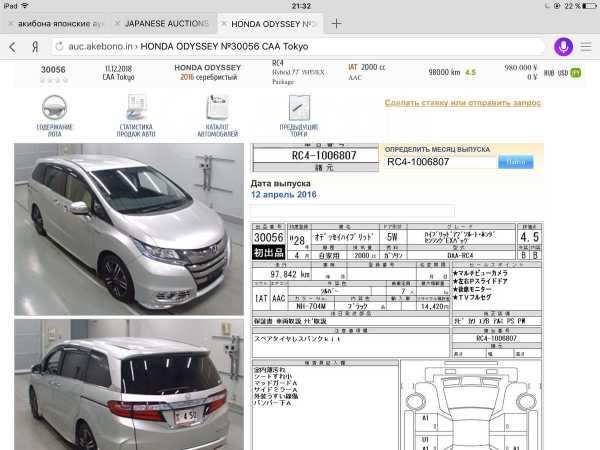 Honda Odyssey, 2016 год, 1 775 000 руб.