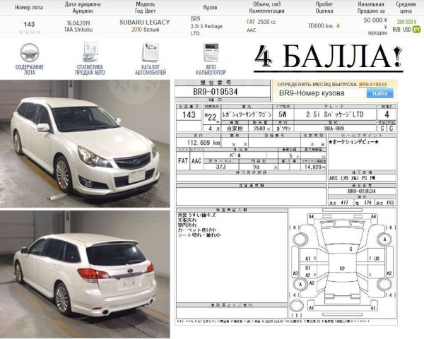Subaru Legacy, 2010 год, 319 000 руб.