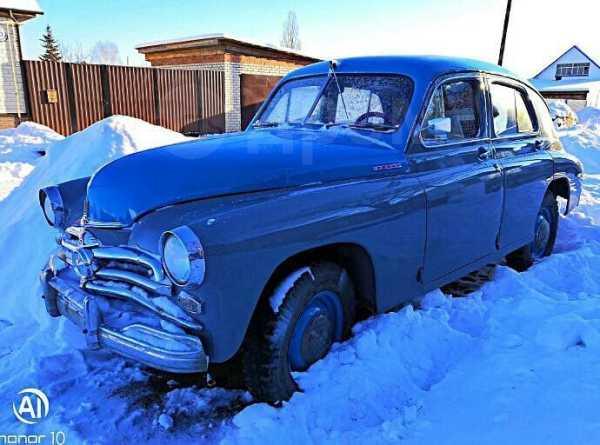 ГАЗ Победа, 1956 год, 450 000 руб.