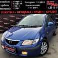 Mazda Premacy, 2000 год, 257 000 руб.