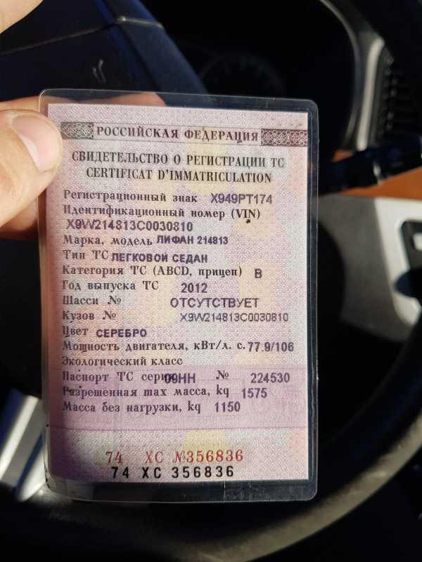 Lifan Solano, 2012 год, 180 000 руб.