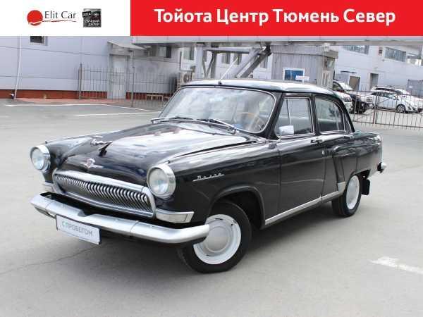 ГАЗ 21 Волга, 1964 год, 570 000 руб.