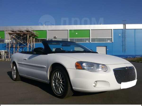 Chrysler Sebring, 2005 год, 535 000 руб.