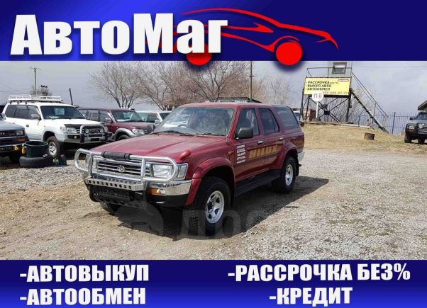 Toyota Hilux Surf, 1992 год, 498 000 руб.