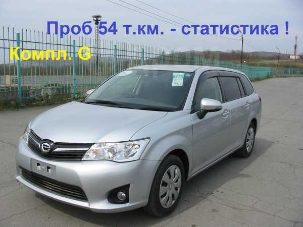 Toyota Corolla Fielder, 2014 год, 750 000 руб.