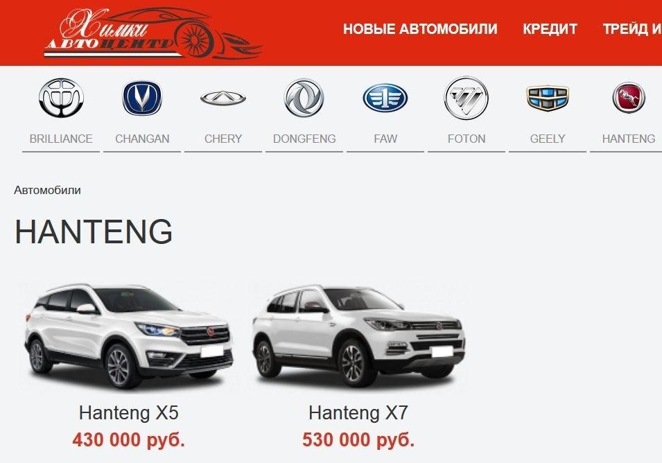 Автосалоны в москве продающие только китайские автомобили сайт для проверки авто на залог в банке