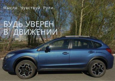 Subaru XV 2014 отзыв автора | Дата публикации 20.05.2019.