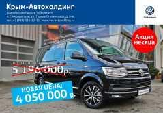Симферополь Multivan 2017
