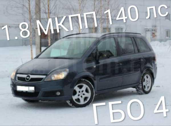Opel Zafira, 2007 год, 388 000 руб.