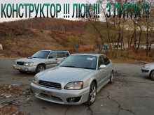 Владивосток Legacy B4 2002
