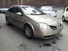 Екатеринбург Primera 2003