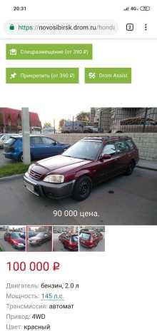 Новосибирск Orthia 1997