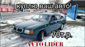 Белогорск 3110 Волга 1998