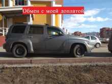 Кемерово HHR 2005