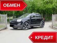 Новосибирск Antara 2014