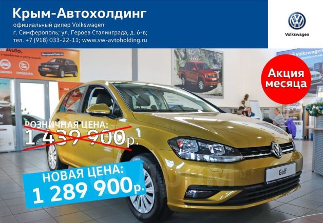 Volkswagen Golf, 2018 год, 1 289 900 руб.