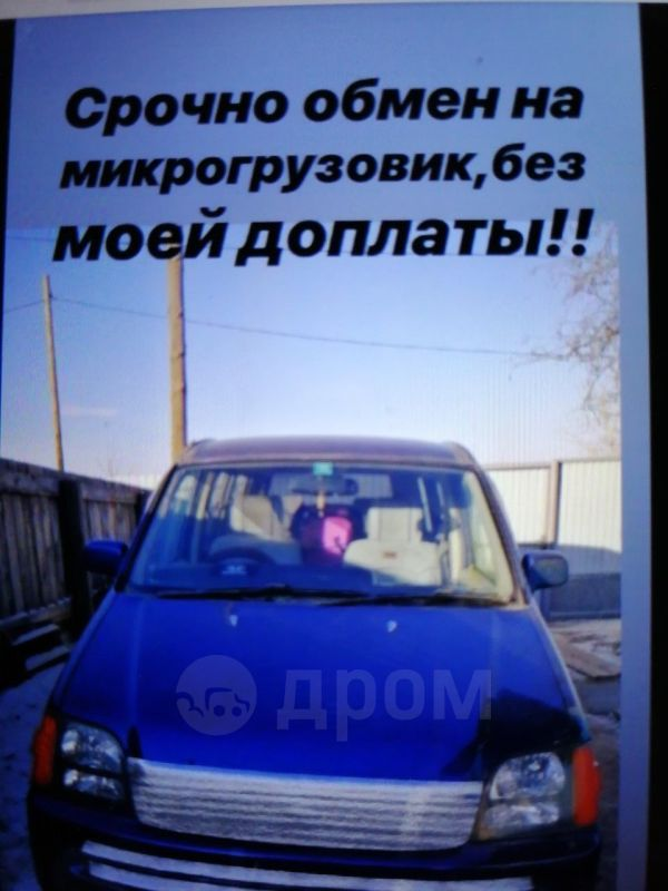 Honda Stepwgn, 1996 год, 330 000 руб.