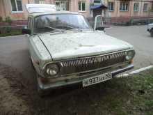 Омск 24 Волга 1987