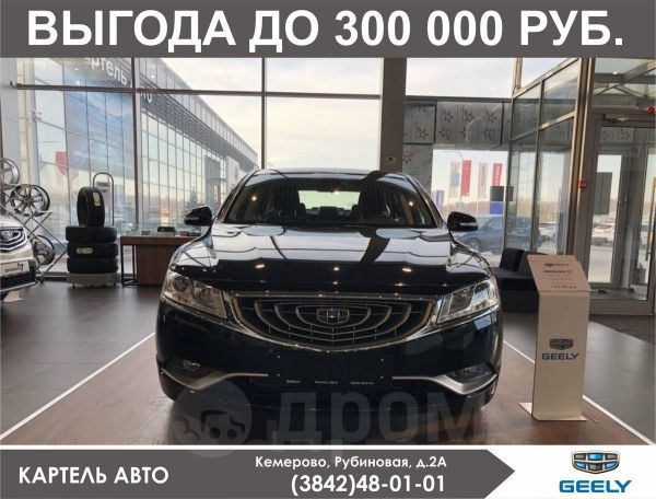 Geely Emgrand GT, 2018 год, 1 389 000 руб.