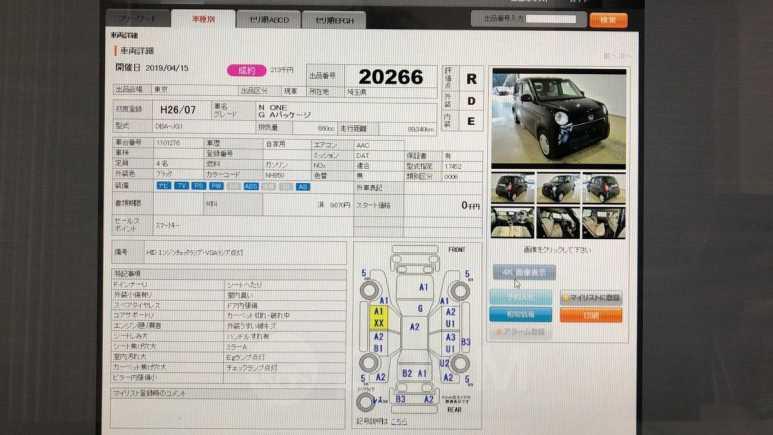 Honda N-ONE, 2014 год, 330 000 руб.