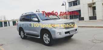 Иркутск Land Cruiser 2013