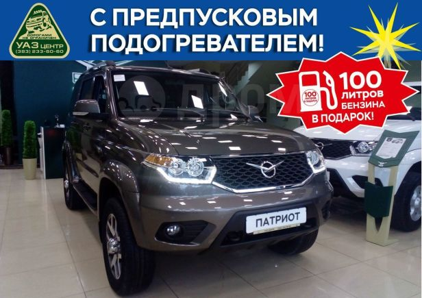 УАЗ Патриот, 2019 год, 1 064 000 руб.