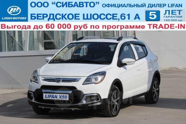 Lifan X50, 2018 год, 639 900 руб.