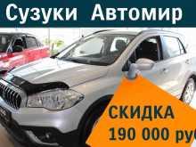 Новосибирск SX4 2019