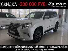 Новосибирск Lexus GX460 2018