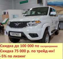 Барнаул УАЗ Патриот 2019