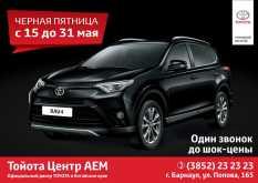 Барнаул RAV4 2019