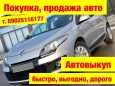 Renault Megane, 2012 год, 428 000 руб.