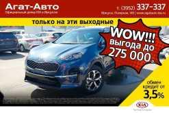 Иркутск Sportage 2019