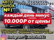 Кемерово Lifan X60 2016