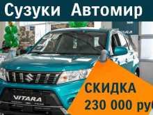 Новосибирск Suzuki Vitara 2019