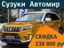 Новосибирск Vitara 2019