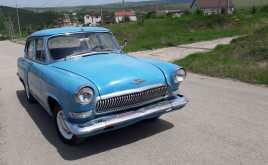 Пионерское 21 Волга 1963