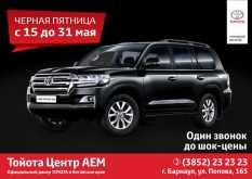 Барнаул Land Cruiser 2019