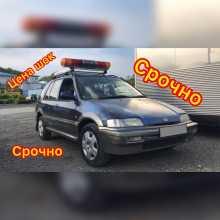 Владивосток Civic Shuttle 1994