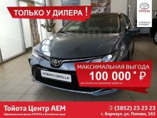 Барнаул Corolla 2019