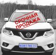 Nissan X-Trail, 2016 год, 1 490 000 руб.